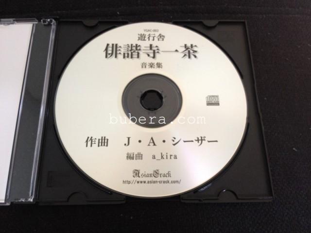 J・A・シーザー外部提供作品 遊行舎 公演 「俳諧寺一茶」 CDR (2)