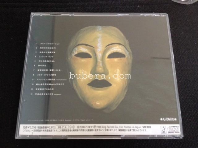 少女革命ウテナ - 天使創造すなわち光 J.A.シーザー CD (4)