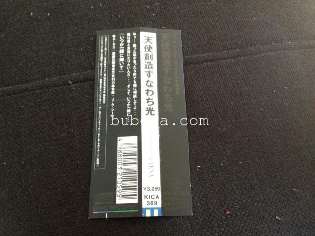 少女革命ウテナ - 天使創造すなわち光 J.A.シーザー CD (6)