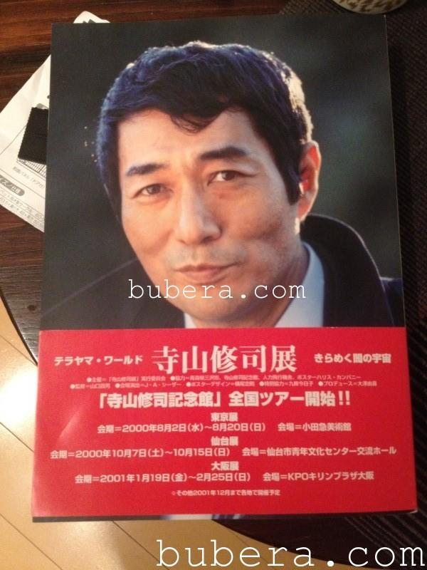 寺山修司記念館公式カタログ 「寺山修司記念館・1」  (2)