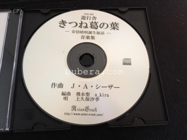 J・A・シーザー外部提供作品 遊行舎 公演 「きつね葛の葉」 CDR (2)