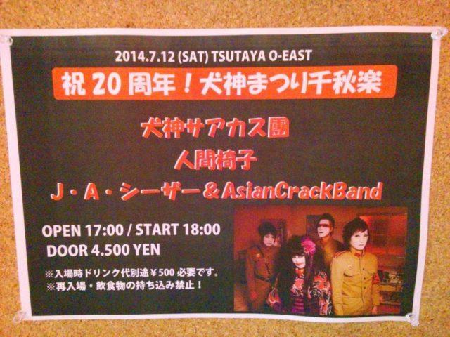J・A・シーザー & Asian Crack Band 20140712 @ 犬神まつり千秋楽 (2)