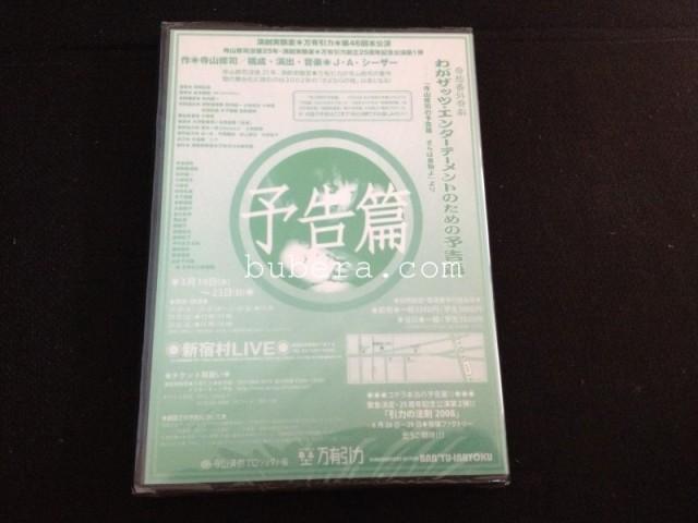 奇想番外奇劇 わがザッツ・エンターテーメントのための予告篇 DVD (2)