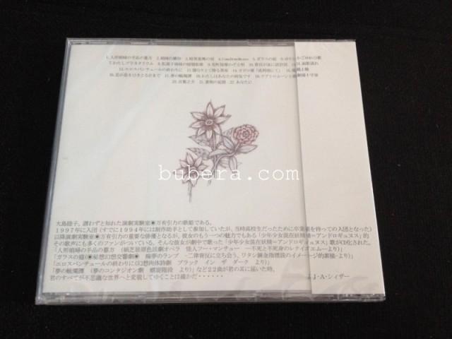 万有引力劇中歌唱曲集 J・A・シィザー×大島睦子 - Sings Selection あなたに (2)