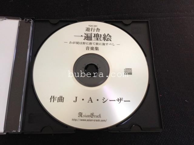 J・A・シーザー外部提供作品 遊行舎 公演 「一遍聖絵」 CDR (2)
