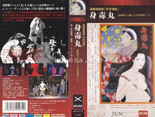 寺山修司J・A・シーザー 身毒丸 アップリンク(UPLINK) VHS 104分