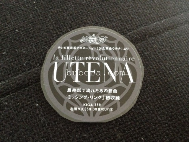少女革命ウテナ - 天使創造すなわち光 J.A.シーザー CD (5)