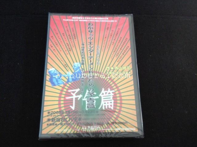 奇想番外奇劇 わがザッツ・エンターテーメントのための予告篇 DVD (1)
