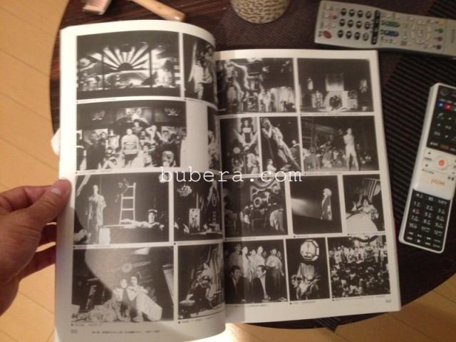 寺山修司記念館公式カタログ 「寺山修司記念館・1」  (3)
