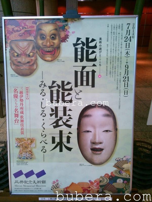 能面と能装束@三井記念美術館