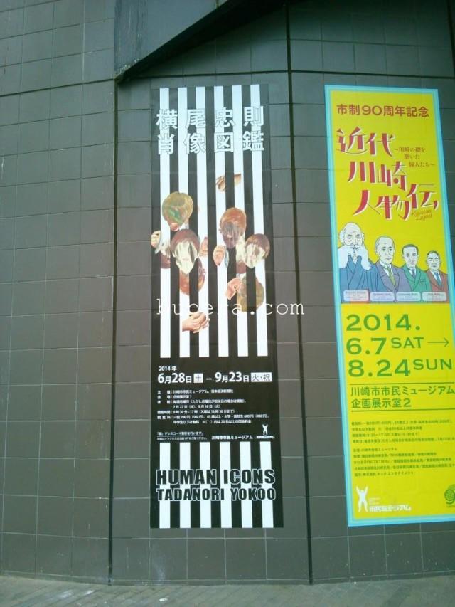横尾忠則  肖像図鑑 HUMAN ICONS @ 川崎市市民ミュージアム 2014 photo
