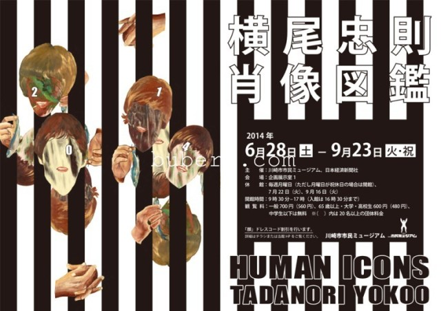 横尾忠則  肖像図鑑 HUMAN ICONS @ 川崎市市民ミュージアム 2014