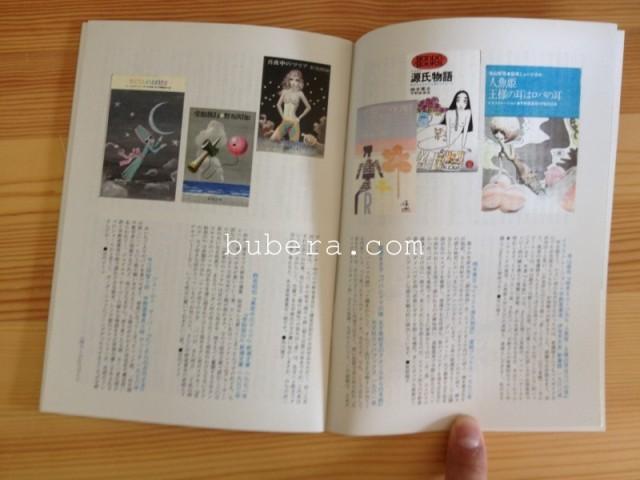 モダンジュース別冊 宇野亜喜良の世界 (4)