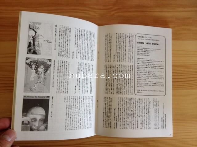 モダンジュース別冊 宇野亜喜良の世界 (3)