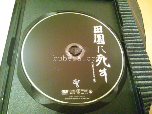 寺山修司 田園に死す (HDニューマスター版) (DVD) (3)