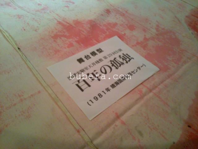 演劇実験室◎万有引力 20140829 寺山演劇ダイジェスト『百年たったら帰っておいで』 (3)