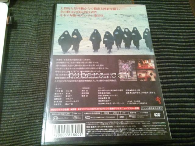 寺山修司 田園に死す (HDニューマスター版) (DVD) (2)