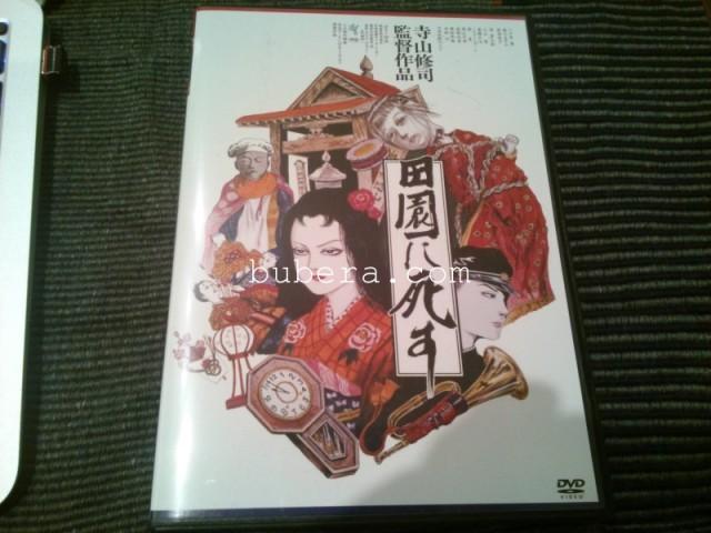 寺山修司 田園に死す (HDニューマスター版) (DVD) (1)