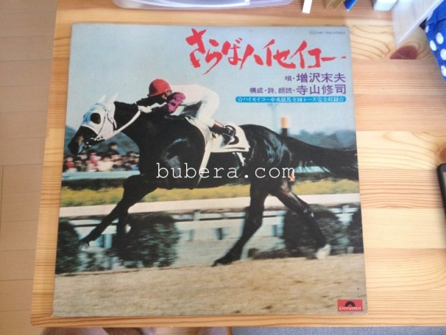 さらばハイセイコー 寺山修司  レコード (1)