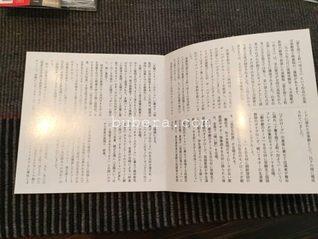 天井棧敷・舞台&映画音楽集 書を捨てよ町へ出よう (6)