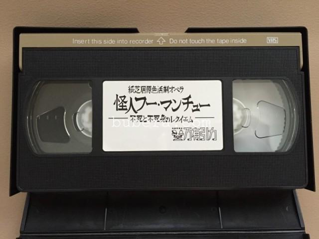 万有引力 怪人フー・マンチュー VHS (4)