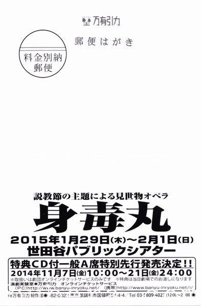 万有引力 身毒丸 2015 ハガキ (2)
