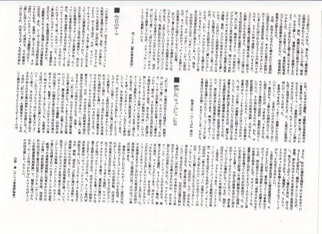 地下幻燈劇画 少女椿 名曲集 第二版ジャケット スキャン (4)