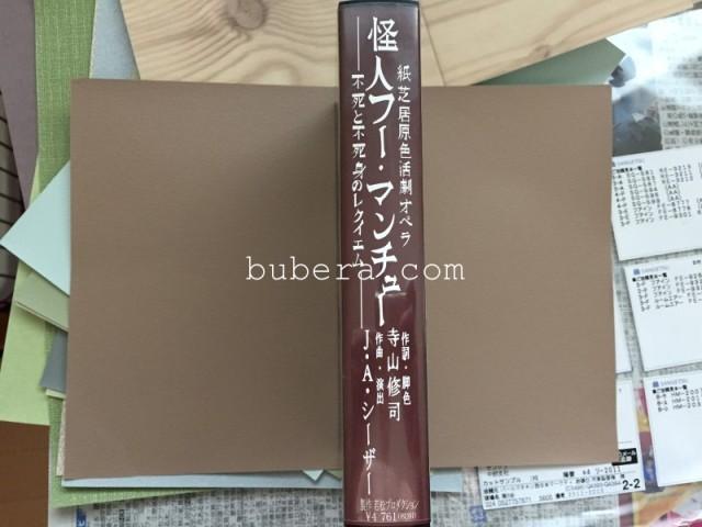 万有引力 怪人フー・マンチュー VHS (3)