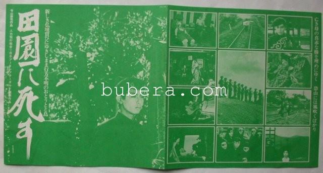寺山修司 - 田園に死す (J・A・シーザー) LP (3)
