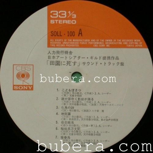 寺山修司 - 田園に死す (J・A・シーザー) LP (4)