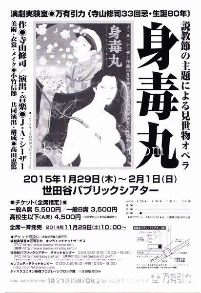 万有引力 身毒丸 2015 ハガキ (1)