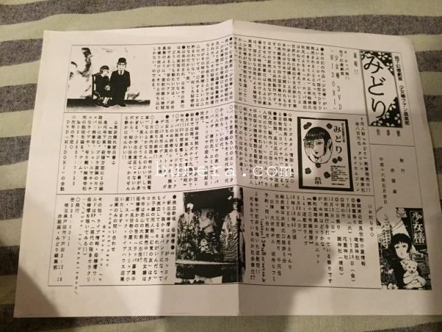 地下幻燈劇画 少女椿 名曲集 第二版ジャケット (6)