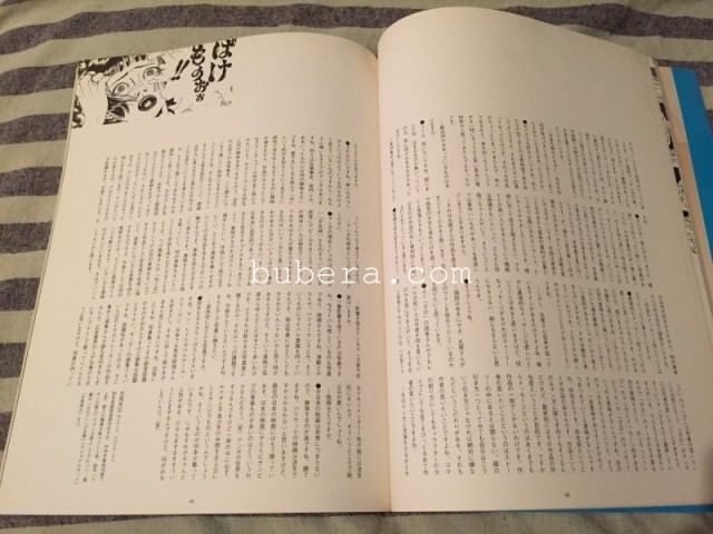FREAK OUT 19951 VOL.5 丸尾末広他 (9)