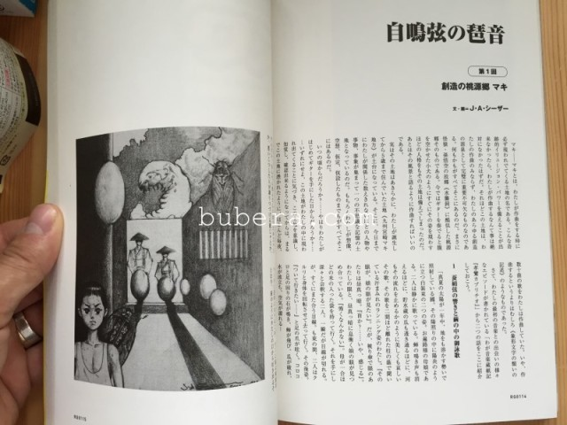 ロック画報01 (ブルース・インターアクションズ) J・A・シーザー 2000 (3)