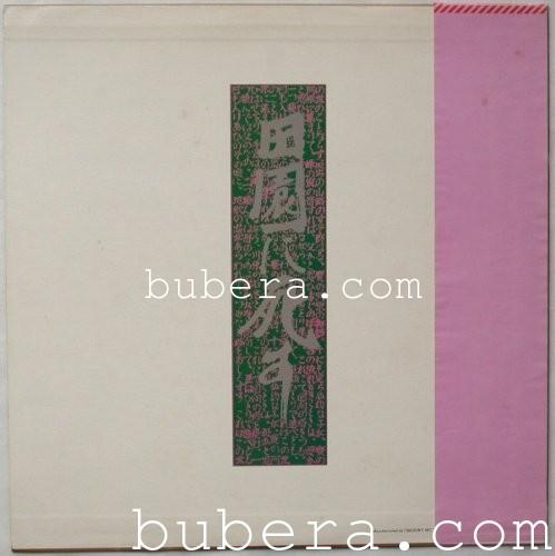 寺山修司 - 田園に死す (J・A・シーザー) LP (2)
