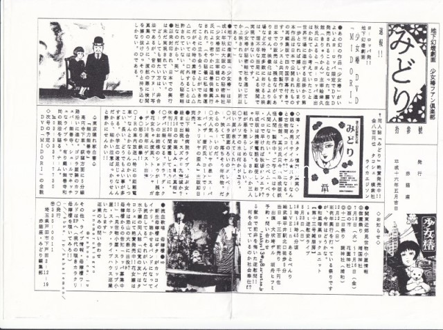 地下幻燈劇画 少女椿 名曲集 第二版ジャケット スキャン (5)