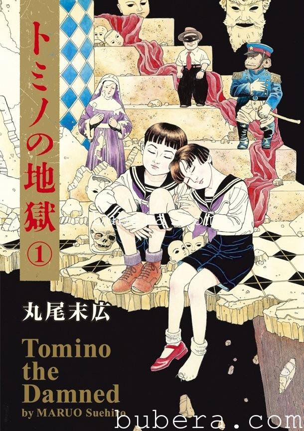 丸尾末広 「トミノの地獄」1巻 20141125発売