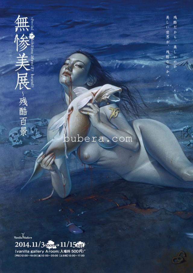 ヴァニラ画廊 無惨美展~残酷百景 2014113 〜 1115