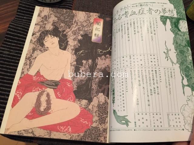 山本タカト アックス (Vol.30) 青林工芸舎 (3)