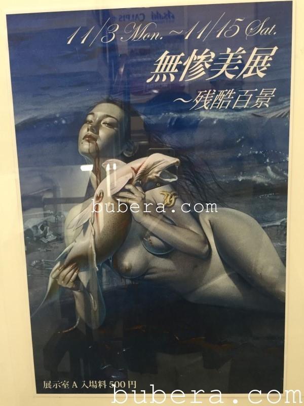 ヴァニラ画廊 無惨美展~残酷百景 2014113 〜 1115 (2)