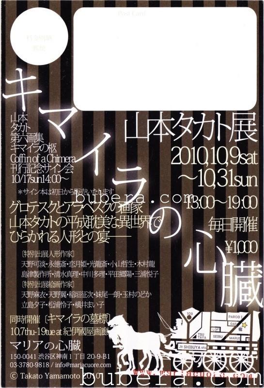 山本タカト ポストカード キマイラの心臓 (2)