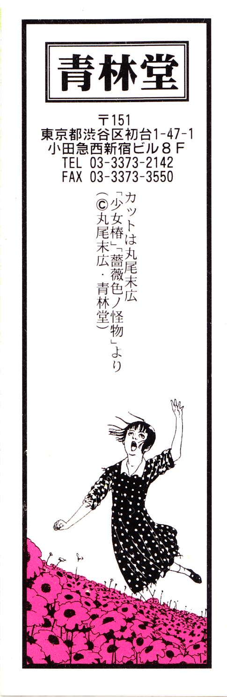 ガロ 丸尾末広 しおり 青林堂 (2)
