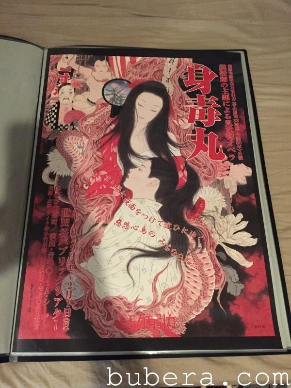 身毒丸ポスター公式版 (1)