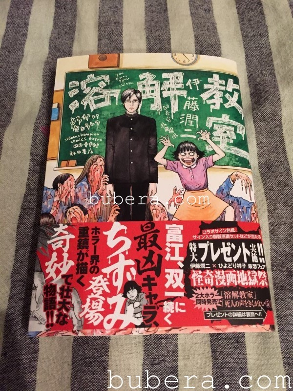 伊藤潤二 溶解教室 20141219 (1)