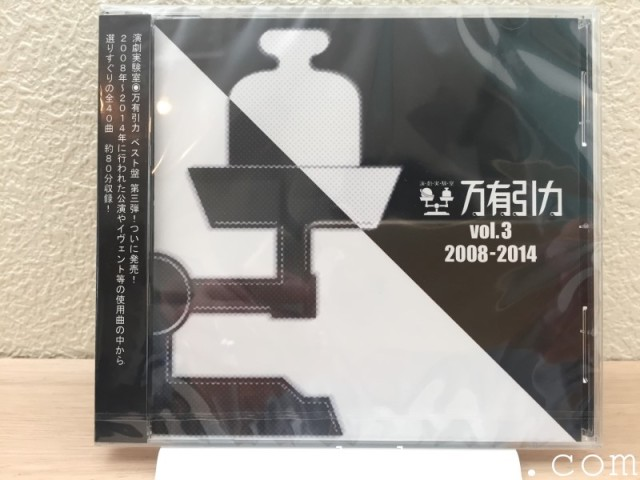 万有引力vol.3 「2008-2014」 (1)
