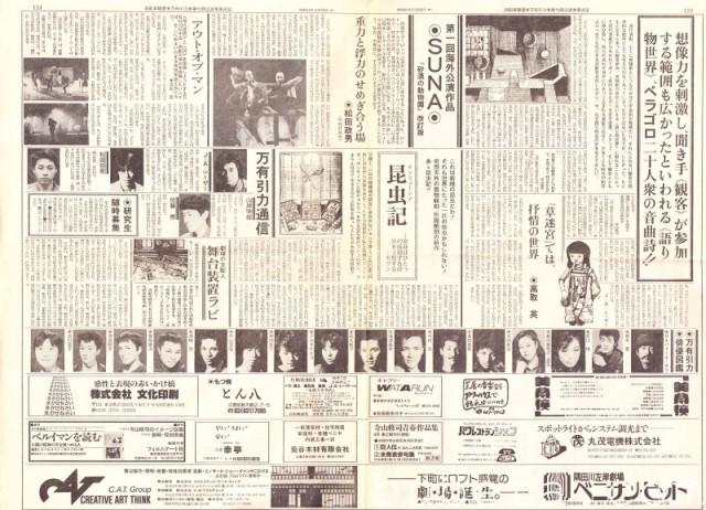演劇実験室◎万有引力 新聞 2 草迷宮 昭和61年3月20日 (2)