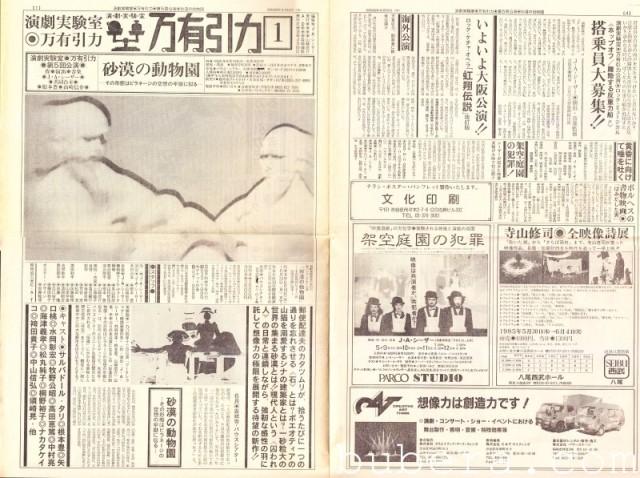 演劇実験室◎万有引力 新聞 1 砂漠の動物園 昭和60年4月10日 (1)