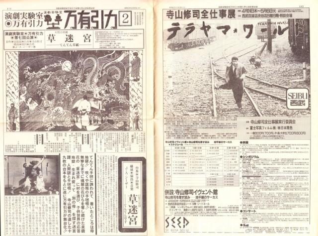 演劇実験室◎万有引力 新聞 2 草迷宮 昭和61年3月20日 (1)