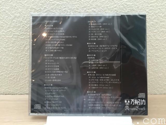 万有引力vol.3 「2008-2014」 (2)