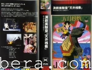 演劇実験室 天井桟敷 ヴィデオ・アンソロジー  VHS